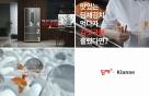 대유위니아, 딤채X클라쎄 협업 TV광고 공개