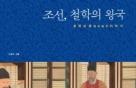 조선시대판 '서울과 충청'의 격돌 ...'호락논쟁' 다시 읽기