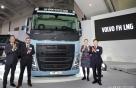 볼보트럭, 친환경 LNG트럭 아시아 지역 첫 공개