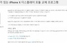 애플, 아이폰X '터치 오작동' 무상교체 진행