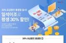 스카이라이프 신규결합 두배 ↑…'30% 요금할인' 효과