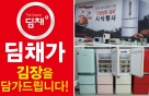 대유위니아, 딤채 구매하면 김치 무료 증정