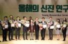 한국연구재단 '올해의 신진 연구자' 10명 선정