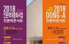 동아대, '2018 인문학 콘서트' 진행