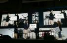 백석대 LINC+사업단, '2018산학협력EXPO' 최우수상