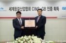 에스원, 국내 최초 미화서비스 국제인증 획득