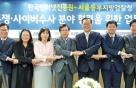 KISA, ICT 분쟁조정 위해 동부지검과 MOU