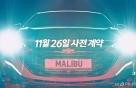 '말리부' 부분변경 26일 공개…GM 신형 터보엔진 최초 탑재