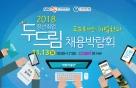 중진공-신한銀, 채용박람회 개최…청년 2000여명 몰려