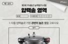 PN풍년, 이달 20일까지 '능력평가시험' 이벤트