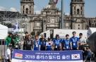 현대차그룹, 멕시코 홈리스월드컵 출전 국가대표팀 후원