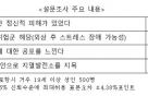 """""""대학수능 압박, 포항지진 공포·스트레스 보다 더 컸다"""""""