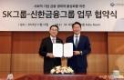 신한금융-SK, '사회적 가치 창출' 협력…200억 펀드 결성