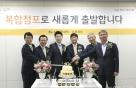 KB금융, WM 복합점포 '길동종합금융센터' 신설