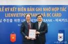 비씨카드, 베트남 디지털 결제사업 진출