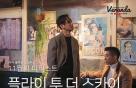 달콤커피, 23일 플라이투더스카이 베란다 라이브 공연 개최