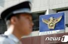 대검찰청 로비 점거한 민주노총 간부 6명, 경찰에 체포