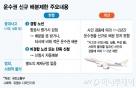 '조현민법' 나왔다… 항공사 등기임원 자격 강화