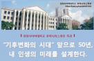경희사이버대, 오는 19일 '기후변화 시대 앞으로 50년..' 특강