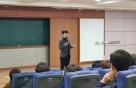 상명대 총동문회, 상명포럼 '소통과 공감력 키우기' 개최