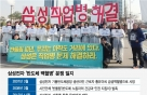 삼성 '반도체 백혈병' 23일 공식사과…연내 보상절차 돌입