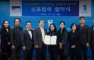 전주대-아시아문화원, 무대공연 제작기술 협약