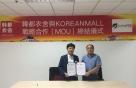 코리안몰, 중국 한류패션몰 한두이서와 한국 브랜드 입점판매계약 체결