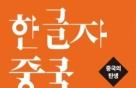 14억 인구 중국…'한 글자'에 담긴 중국역사와 문화