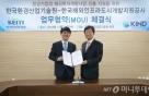 KIND-한국환경산업기술원, 한국기업 해외PPP 진출 지원 MOU 체결
