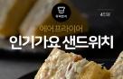 [뚝딱 한끼] 싱크로율 100% '인기가요 샌드위치' 레시피