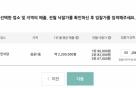 배달의민족, 입찰 광고상품 낙찰가 1~3위 공개