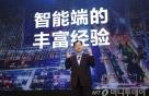 삼성전자, 中 'AI 솔루션' 시장 공략… 베이징서 포럼