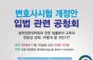 로스쿨협의회, 16일 '변호사시험 개정안' 공청회 개최