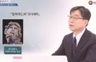 광운대, '수학사·세계도시 서울의 인문사회학' K-MOOC 개시