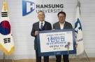 한성대, ㈜한울촌 이태화 대표 발전기금 1천만 원 기부받아