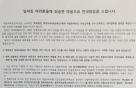 """휘문재단 소유 건물 임차인들 발동동…""""보증금 어떡해요"""""""
