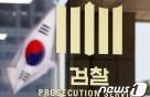 사진작가 로타 '강제추행' 혐의 기소…성폭행은 증거부족