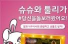 """슈슈코스메틱, 영화 '툴리'와 시사회 """"육아맘 응원해요"""""""