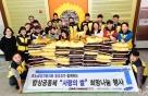 르노삼성, 동호회와 '사랑의 쌀' 2000㎏ 기부