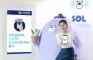 신한은행, 쏠(SOL)에 '신용카드 신청서비스' 출시
