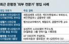 [MT리포트]뱅커보단 전문가…은행 인사 키워드 'BTS'