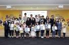 신한카드, 제17회 꼬마피카소 그림축제 시상식