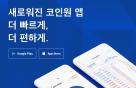 코인원, 가상가산 거래 편의성 극대화 '모바일앱 2.0' 출시