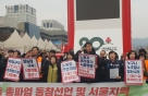 """민주노총, 총파업 D-2… """"文 정부에 경종 울린다"""""""