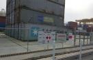 폭발위험물 불법 보관한 인천항 터미널업체들 무더기 입건