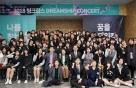 한국씨티은행, 여성 청년 ICT교육 프로그램 '드림쉽 콘서트' 개최
