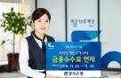 광주은행, 창립50주년 기념 '금융서비스 수수료' 면제
