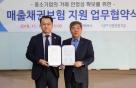 신용보증기금-인천시, 중소기업 매출채권보험 지원 MOU