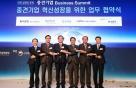우리은행, 중견기업 '혁신성장' 위해 3조원 규모 지원