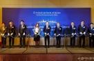 기업은행, 러시아 블라디보스토크 사무소 개소